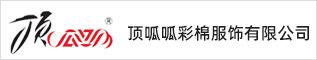 顶呱呱彩棉服饰亚博体育官网下载地址