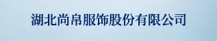 湖北尚帛服饰股份有限公司
