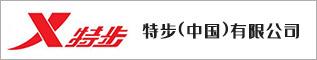 特步(中国)威廉希尔体育