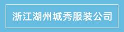 浙江湖州城秀服装公司