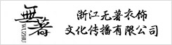 浙江无著衣饰文化传播有限公司