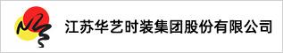 江苏华艺时装集团股份有限公司