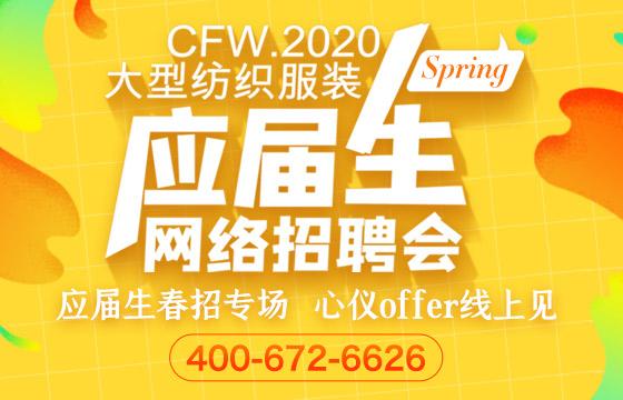 CFW·2020春季大型纺织服装应届生网络招聘会