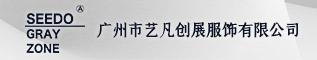 广州市艺凡创展服饰有限公司