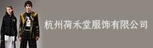 杭州荷禾堂服饰有限公司