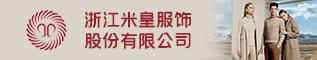 浙江米皇服饰股份有限公司