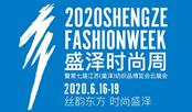 2020首届盛泽时尚周