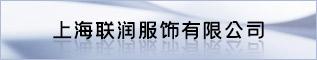 上海联润服饰威廉希尔体育
