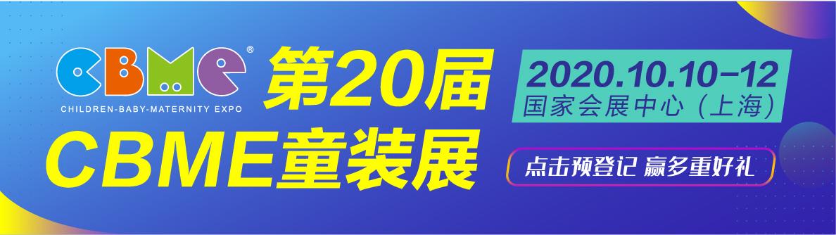 第20届CBME中国孕婴童展被海神、童装展