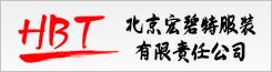 北京宏碧特服装有限责任公司