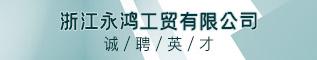 浙江永鸿工贸有限公司