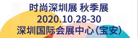 第二十一届中国(深圳)国际品牌服装服饰交易会