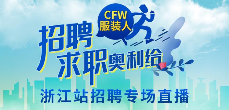 CFW招聘直播浙江站