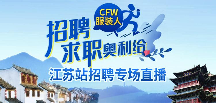 CFW招聘直播江苏站