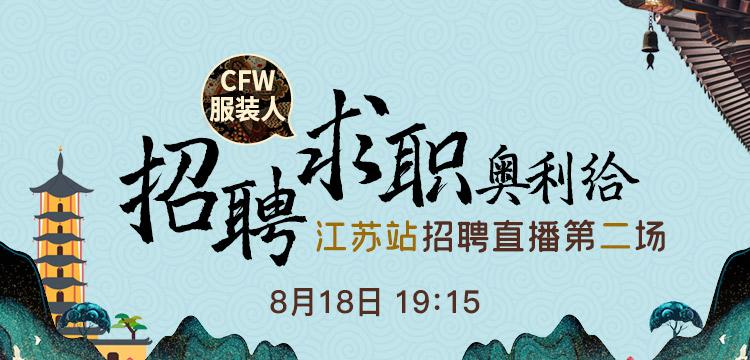 CFW招聘直播江苏站2