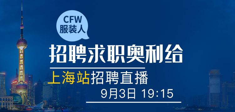 CFW招聘直播上海站