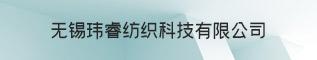 无锡玮睿纺织科技亚博体育官网下载地址