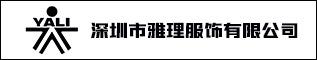 深圳市雅理服饰亚博体育官网下载地址