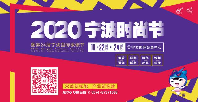 2020宁波时尚节