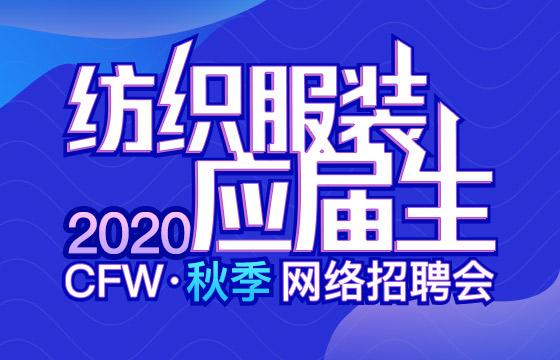CFW2020纺织服装应届生秋季网络招聘会