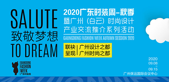 2020广东时装周-秋季