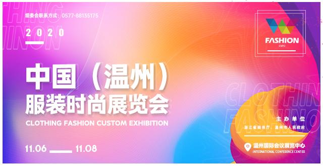 2020中国温州时尚服装展览会