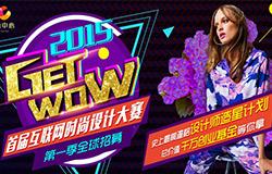 GET WOW!2015首届时尚设计大赛 全球招募