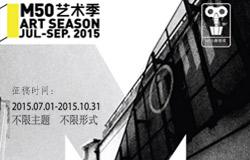 M50艺术季-M50新锐奖参赛选手招募