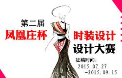 """第二届""""凤凰庄杯"""" 2015宁波(国际)名校时装设计大奖赛"""