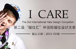 """第二届""""帽仕汇""""杯国际帽饰设计大赛报名方式"""