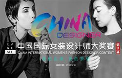 LIKE ME 第11届中国国际女装设计师大奖赛征稿启事