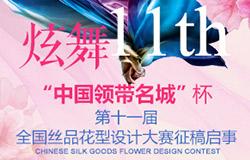 """""""中国领带名城""""杯第十一届全国丝品花型设计大赛征稿启事"""