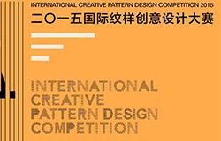 2015国际纹样创意设计大赛作品征稿