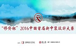 """""""修齐杯""""2016中国首届新中装设计大赛征稿启事"""