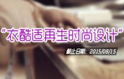 �碜韵愀鄣���H服�b�O�大�―2015/16衣酷�m再生�r尚�O�