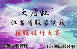 """关于举办""""大唐杯""""江苏省服装院校校服设计大赛的通知"""