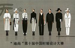 """""""迪尚""""第十届中国时装设计大赛成果奖评选办法"""