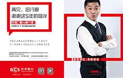 """""""我是最IN银行家""""――长沙银行2015新行服设计甄选大赛"""