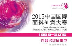 2015中国国际面料创意大赛作品火热征集中!