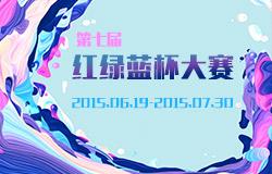 """""""红绿蓝杯""""第七届中国高校纺织品设计大赛简章"""