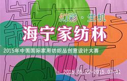 """""""海宁家纺杯""""・2015年中国国际家用纺织品创意设计大赛"""
