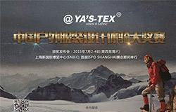 中国户外服装设计体验大奖赛网络征稿