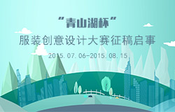 """江西省首届""""青山湖杯""""服装创意设计大赛 征稿启事"""