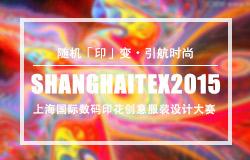 ShanghaiTex 2015上海国际数码印花创意服装设计大赛征稿启事