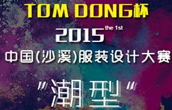 "2015""TOM DONG杯""中国(沙溪)服装设计大赛征稿启事"