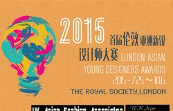 2015首届伦敦亚洲新锐设计师大赛