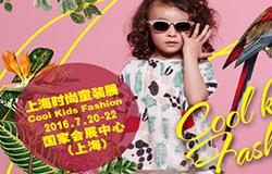 2015 Cool Kids Fashion童装设计大赛征稿启事