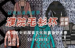 """2014/2015""""濮院毛衫杯""""中国毛针织服装文化创意设计大赛征稿启事"""