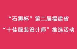 """""""石狮杯""""第二届福建省""""十佳服装设计师""""推选活动"""