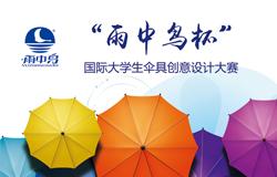 """2015年度""""雨中鸟杯""""国际伞具创意设计大赛作品征集公告"""